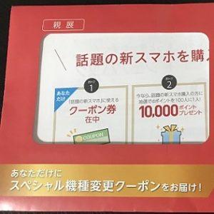docomo-dm-coupon-iphone8-plus-2017autumn-thum