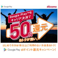 docomo-google-play-50per-kangen
