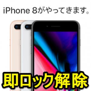 docomo-iphone-android-sim-lock-kaijo-muryou-iphone8-thum