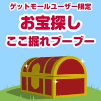 docomo-kouza-cashgetmall-mainichi-kuji-otakarasagashi-thum
