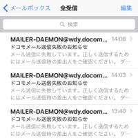 docomo-mail-error-soushin-shippai-oshirase-thum