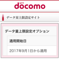 docomo-sharegroup-kaisengoto-data-tsuushinryou-seigen-jougen-thum