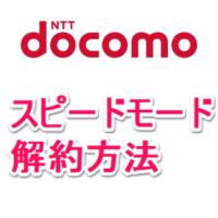 docomo-speedmode-kaiyaku-houhou