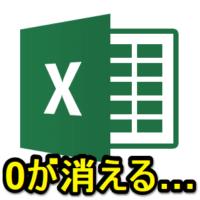 excel-cell-suuji-sentou-0-kieru-taishohouhou-thum