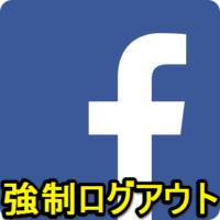 facebook-tanmatsu-login-kyousei-logout-thum