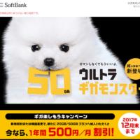 giga-tanoshimou-campaign