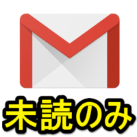 gmail-midoku-only-hyouji-kensaku-thum