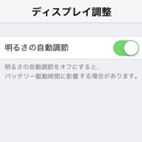 ios-display-gamen-akarusa-jidouchousei-on-off-thum