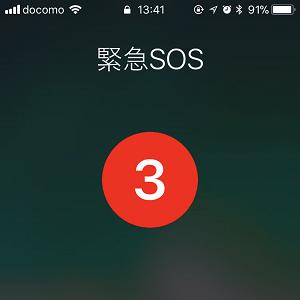 ios-ios-kinkyuu-sos-sadou-thum