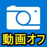 ios-microsoft-pix-muon-camera-douga-off-thum