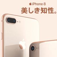 iphone-8-plus-hatsubaibi-get-thum
