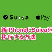 iphone-suica-kisyuhenkou