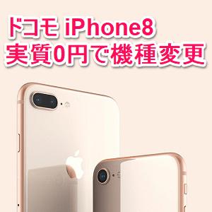 実質0円でドコモのiPhone 8に機種変更する方法 – iPhone 6sを下取り ...