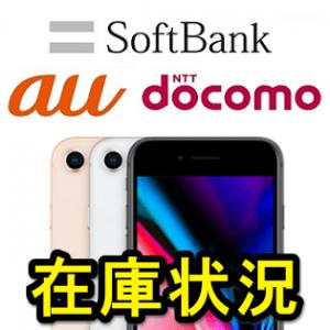 iphone8-plus-zaiko-joukyou-docomo-au-softbank-thum
