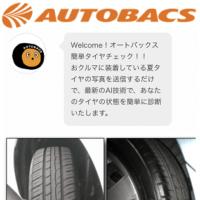 kuruma-tire-masatsu-joutai-check-in-autobacs-web-thum
