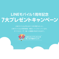 line-mobile-1year-anniversary-campaign-201709-thum