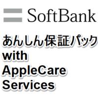 softbank-anshinhosyoupack-applecare-hikaku-matome