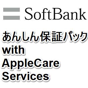パック services 保証 あんしん with applecare
