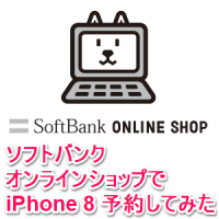 softbank-onlineshop-iphone8-yoyaku