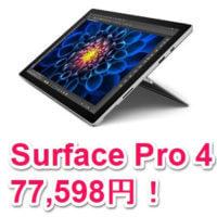 surface-pro4-25866yen-waribiki