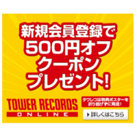 tower-records-waribiki-coupon