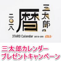 3taro-calendar-