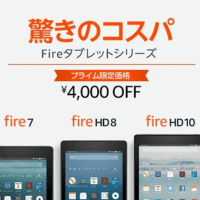 amazon-fire-2017new-model-4000yen-off-coupon-thum