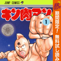 amazon-kindle-kinnikuman-muryou-thum
