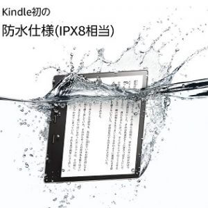 amazon-kindle-oasis-bousui-4000yen-off-coupon-thum