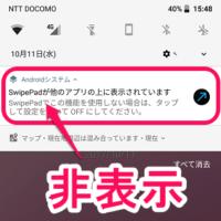 android-tsuuchi-bar-hokano-app-ue-kasanete-hyouji-hihyouji-thum