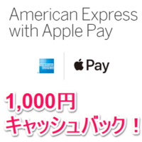 apple-pay-americanexpress-cash-back-20171010-20180115