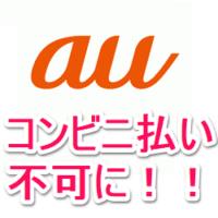au-kouzafurikae-creditcard-hissu