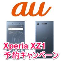 au-xperia-xz1-yoyaku-campaign