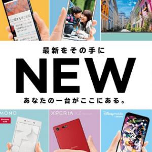 docomo-2017-2018-huyu-haru-model-waribiki-campaign-matome-thum