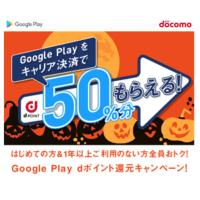 docomo-google-play-50per-kangen-201710