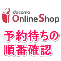 docomo-onlineshop-yoyaku-jyunban-kakunin