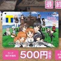girls-und-panzer-tcard