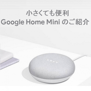 google-home-mini-hanbai-tenpo-otoku-get-thum