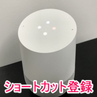 google-home-my-word-action-touroku-shortcut-thum