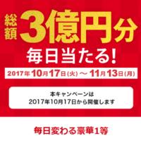 iikaimononohikuji-2017-yahoo