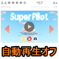 ios-appstore-app-shoukai-douga-jidousaisei-off-thum