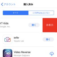 ios-appstore-kounyuusumi-app-kakunin-hihyouji-thum