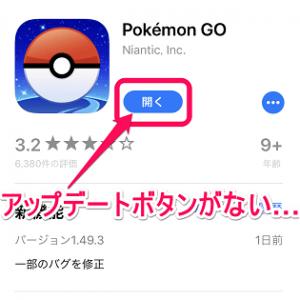 ios-koushin-update-appstore-dekinai-thum