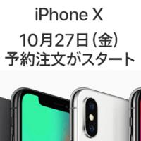 iphone-x-hatsubaibi-get-thum