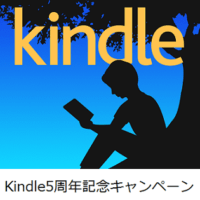 kindle-5th-anniversary-50per-off-thum