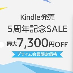 kindle-7500yen-off-201710