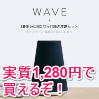 line-clova-wave-1280yen-gekiyasu