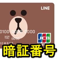 line-pay-card-anshoubango-touroku-henkou-thum