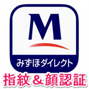 mizuho-direct-app-shimon-kao-ninshou-login-thum