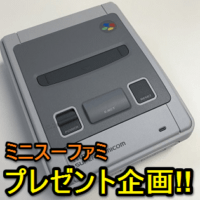 nintendo-classic-mini-super-family-computer-present-from-usedoor-thum